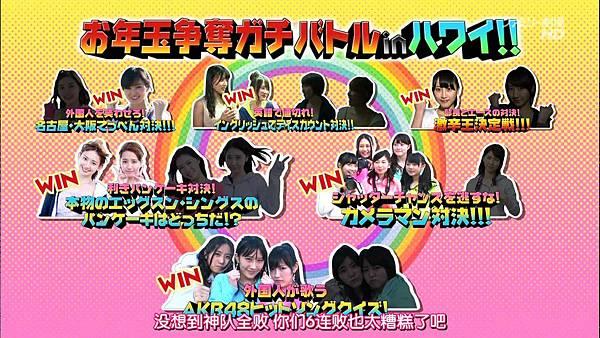 【BKA神奈川虐狗团】140209 AKB48 神TV Season 14 ep04全场_201421915342