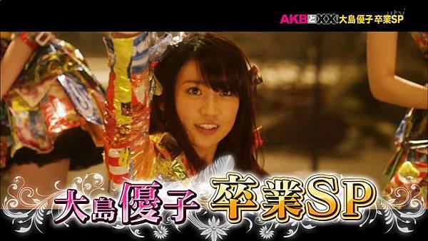 【U-ko字幕組】140320 AKBと××(大島優子卒業SP)_201432314283