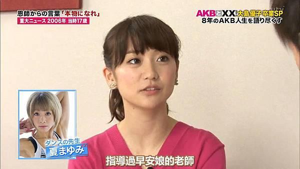【U-ko字幕組】140320 AKBと××(大島優子卒業SP)_2014323143831