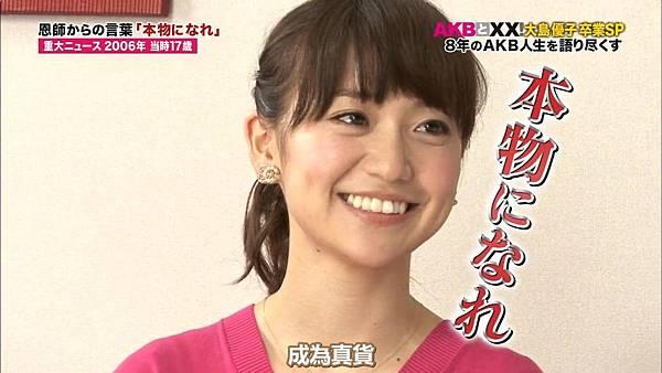 【U-ko字幕組】140320 AKBと××(大島優子卒業SP)_2014323144020