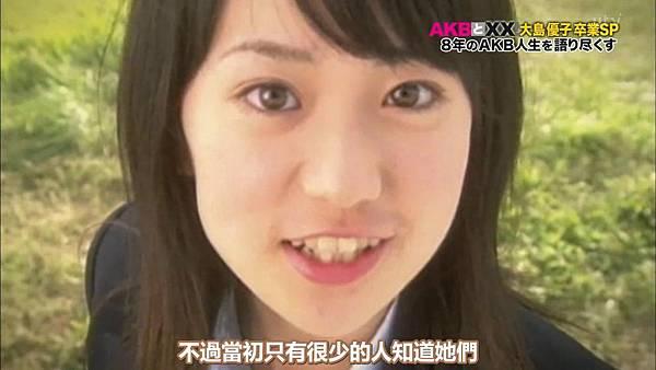 【U-ko字幕組】140320 AKBと××(大島優子卒業SP)_2014323153235