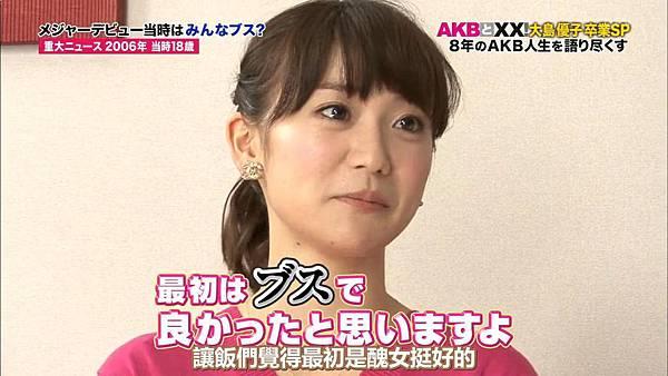 【U-ko字幕組】140320 AKBと××(大島優子卒業SP)_2014323153535