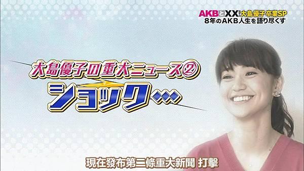 【U-ko字幕組】140320 AKBと××(大島優子卒業SP)_2014323153615
