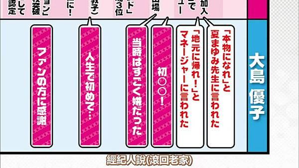 【U-ko字幕組】140320 AKBと××(大島優子卒業SP)_2014323153743