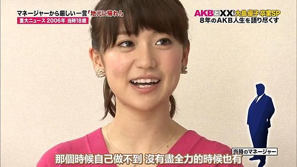 【U-ko字幕組】140320 AKBと××(大島優子卒業SP)_201432315482