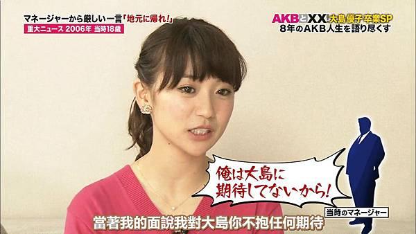 【U-ko字幕組】140320 AKBと××(大島優子卒業SP)_2014323154746