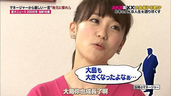 【U-ko字幕組】140320 AKBと××(大島優子卒業SP)_201432315558