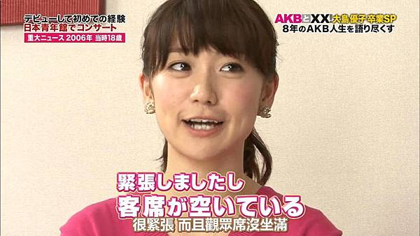 【U-ko字幕組】140320 AKBと××(大島優子卒業SP)_2014323155931