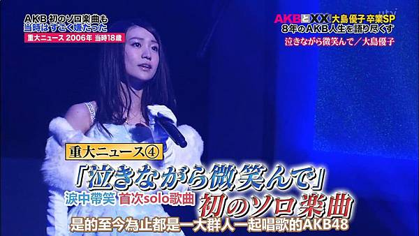 【U-ko字幕組】140320 AKBと××(大島優子卒業SP)_2014323161433