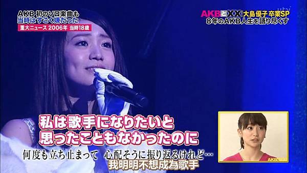 【U-ko字幕組】140320 AKBと××(大島優子卒業SP)_2014323161617