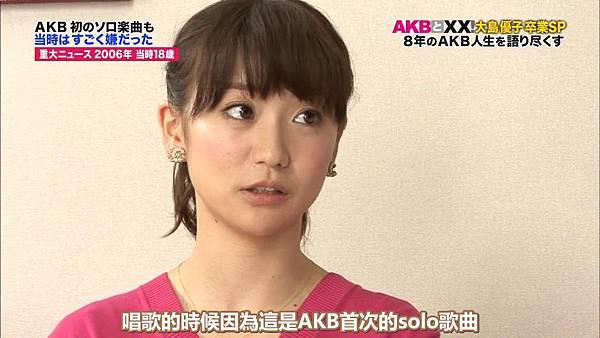 【U-ko字幕組】140320 AKBと××(大島優子卒業SP)_2014323162136