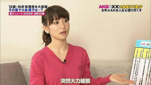 【U-ko字幕組】140320 AKBと××(大島優子卒業SP)_2014323164248
