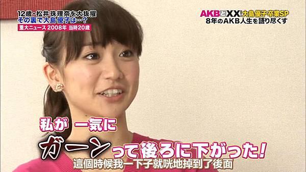 【U-ko字幕組】140320 AKBと××(大島優子卒業SP)_201432316443