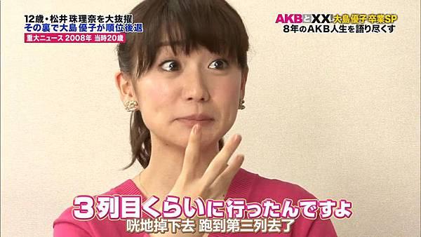【U-ko字幕組】140320 AKBと××(大島優子卒業SP)_2014323164619