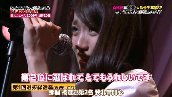 【U-ko字幕組】140320 AKBと××(大島優子卒業SP)_201432316540