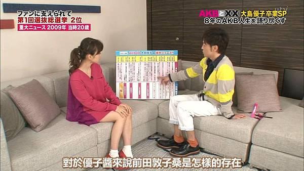 【U-ko字幕組】140320 AKBと××(大島優子卒業SP)_2014323165639