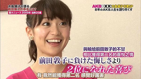 【U-ko字幕組】140320 AKBと××(大島優子卒業SP)_2014323165957
