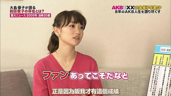【U-ko字幕組】140320 AKBと××(大島優子卒業SP)_201432317150
