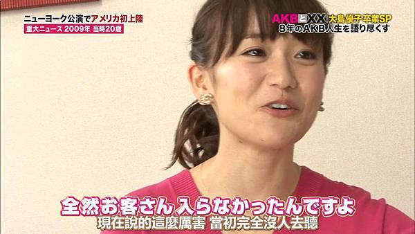 【U-ko字幕組】140320 AKBと××(大島優子卒業SP)_201432317650