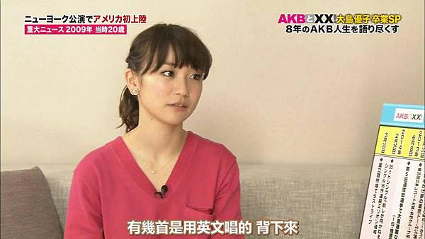 【U-ko字幕組】140320 AKBと××(大島優子卒業SP)_201432317734