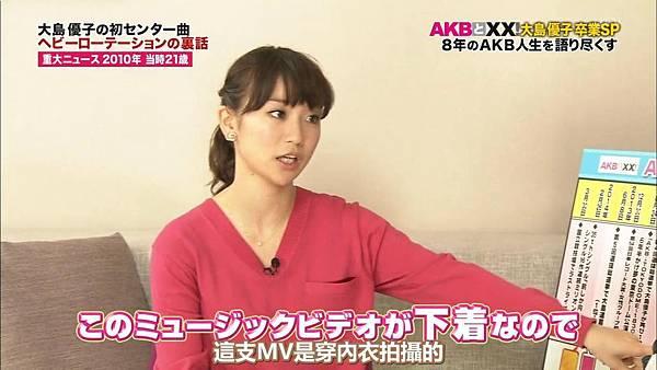 【U-ko字幕組】140320 AKBと××(大島優子卒業SP)_2014323171132