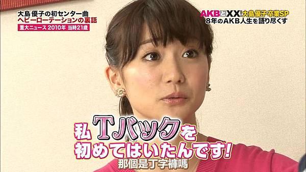 【U-ko字幕組】140320 AKBと××(大島優子卒業SP)_2014323171141