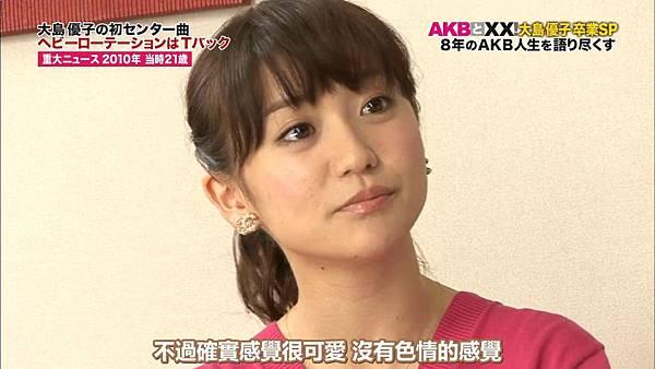 【U-ko字幕組】140320 AKBと××(大島優子卒業SP)_2014323171517