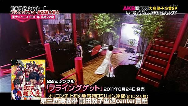 【U-ko字幕組】140320 AKBと××(大島優子卒業SP)_201432317177