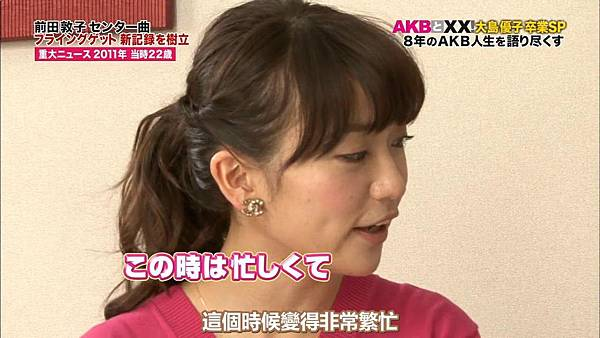 【U-ko字幕組】140320 AKBと××(大島優子卒業SP)_2014323171934
