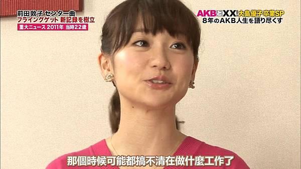 【U-ko字幕組】140320 AKBと××(大島優子卒業SP)_201432317210