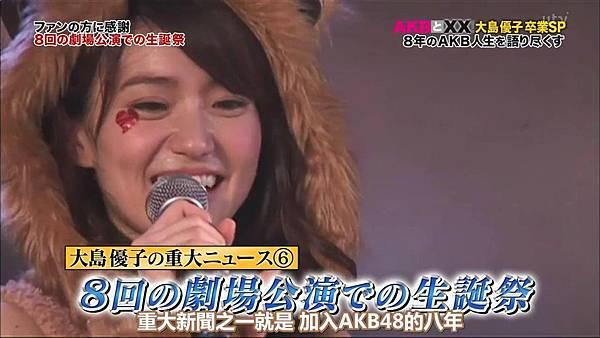 【U-ko字幕組】140320 AKBと××(大島優子卒業SP)_201432317225