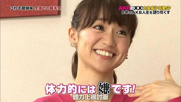 【U-ko字幕組】140320 AKBと××(大島優子卒業SP)_2014323172647