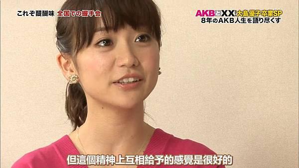 【U-ko字幕組】140320 AKBと××(大島優子卒業SP)_2014323172943