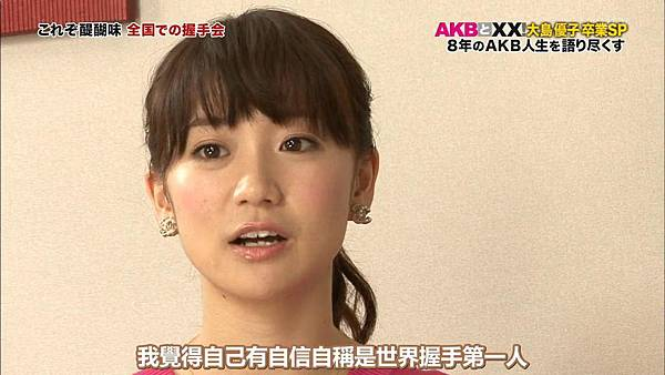 【U-ko字幕組】140320 AKBと××(大島優子卒業SP)_20143231836