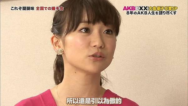 【U-ko字幕組】140320 AKBと××(大島優子卒業SP)_201432318529