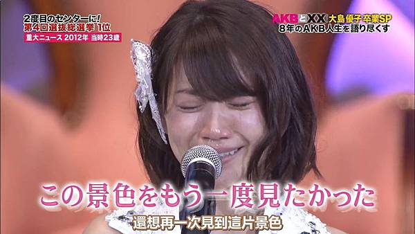 【U-ko字幕組】140320 AKBと××(大島優子卒業SP)_201432318849