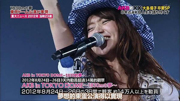 【U-ko字幕組】140320 AKBと××(大島優子卒業SP)_2014323181234