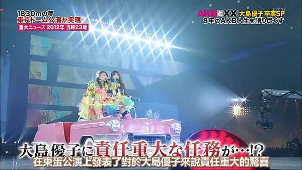 【U-ko字幕組】140320 AKBと××(大島優子卒業SP)_2014323181512