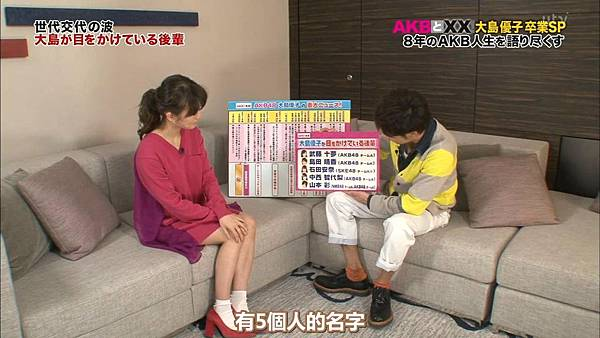 【U-ko字幕組】140320 AKBと××(大島優子卒業SP)_2014323182633