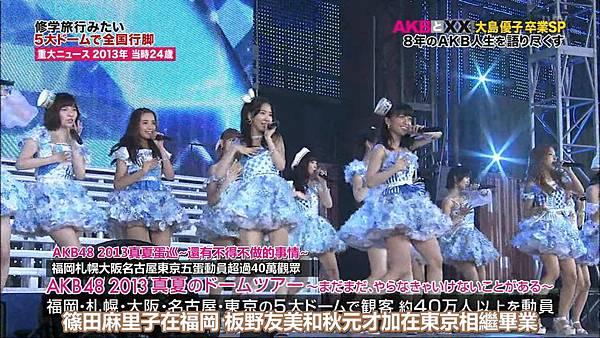【U-ko字幕組】140320 AKBと××(大島優子卒業SP)_2014323184050