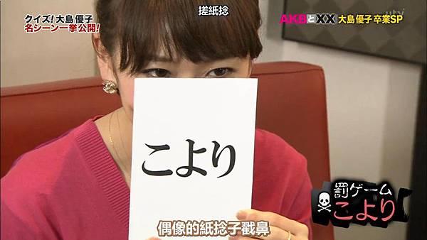 【U-ko字幕組】140320 AKBと××(大島優子卒業SP)_2014323184955