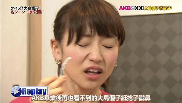 【U-ko字幕組】140320 AKBと××(大島優子卒業SP)_2014323185428