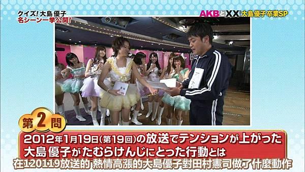 【U-ko字幕組】140320 AKBと××(大島優子卒業SP)_2014323185539