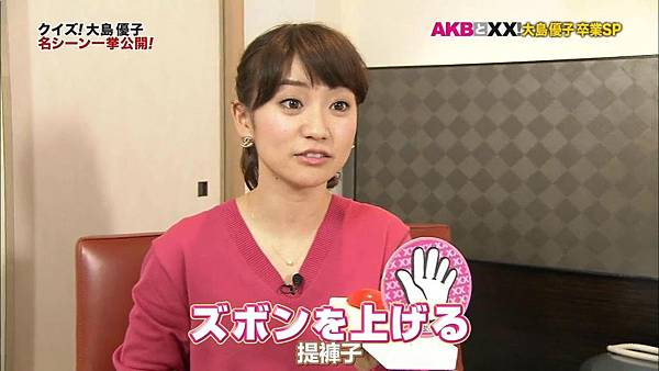 【U-ko字幕組】140320 AKBと××(大島優子卒業SP)_2014323185733
