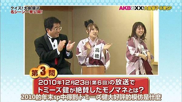 【U-ko字幕組】140320 AKBと××(大島優子卒業SP)_201432318594