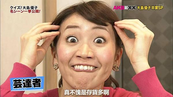 【U-ko字幕組】140320 AKBと××(大島優子卒業SP)_201432319045