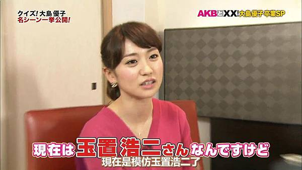 【U-ko字幕組】140320 AKBと××(大島優子卒業SP)_201432319225