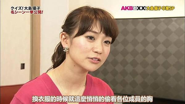 【U-ko字幕組】140320 AKBと××(大島優子卒業SP)_2014323192956