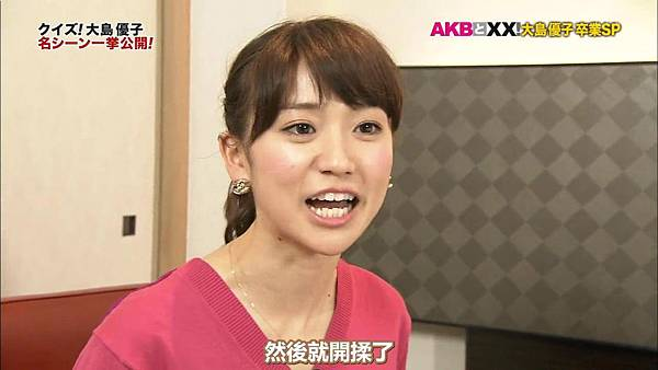 【U-ko字幕組】140320 AKBと××(大島優子卒業SP)_2014323193036