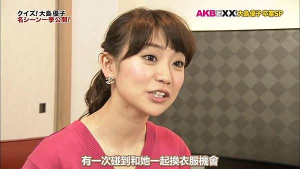 【U-ko字幕組】140320 AKBと××(大島優子卒業SP)_201432319308